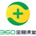 360金融課堂