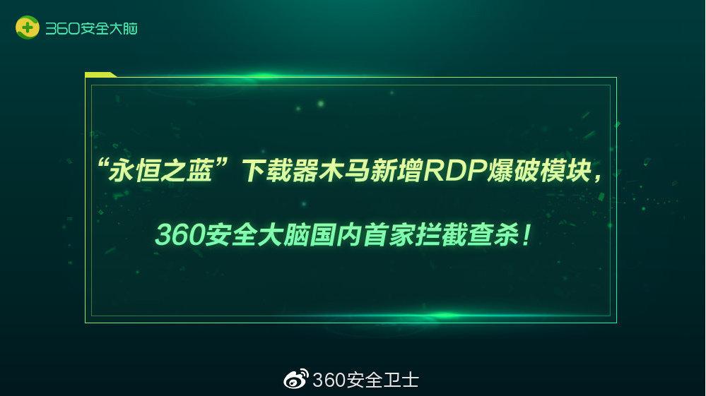 """""""永恒之蓝""""下载器木马新增RDP爆破模块,360国内首家拦截查杀!"""