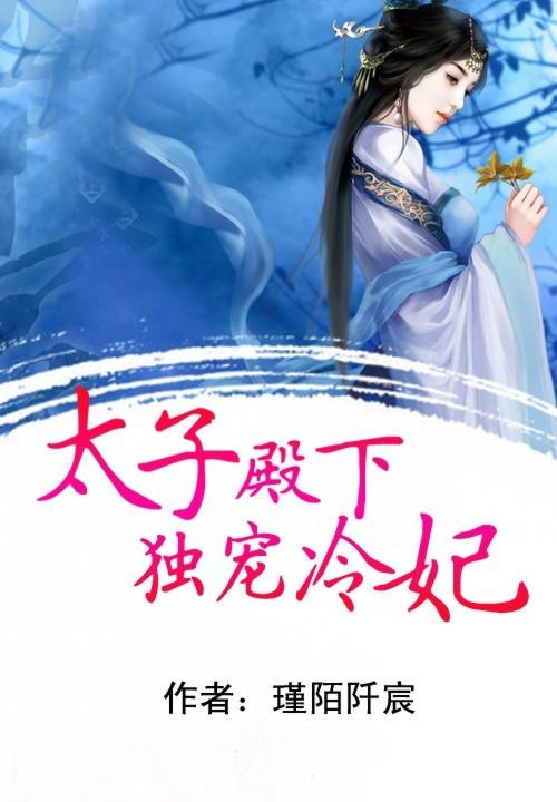 太子殿下独宠冷妃-瑾陌阡宸-古代言情-鲸鱼阅读