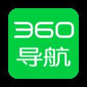 360導航