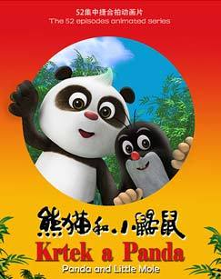 熊猫和小鼹鼠(动漫)