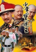少年宝亲王(国产剧)