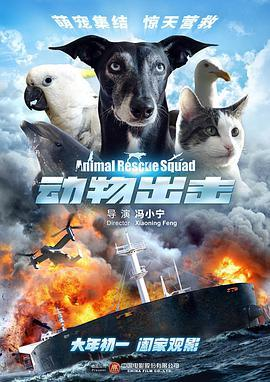 中国儿童音乐剧_动物出击-更新更全更受欢迎的影视网站-在线观看