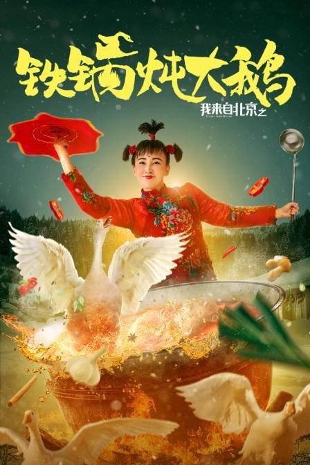 我來自北京之鐵鍋燉大鵝