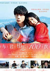 与君相恋100次(日语版)