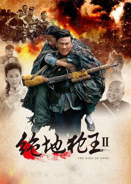 绝地枪王2(TV版)(国产剧)