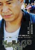 男人養家(電視劇)
