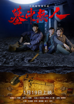墓中無人(2017)
