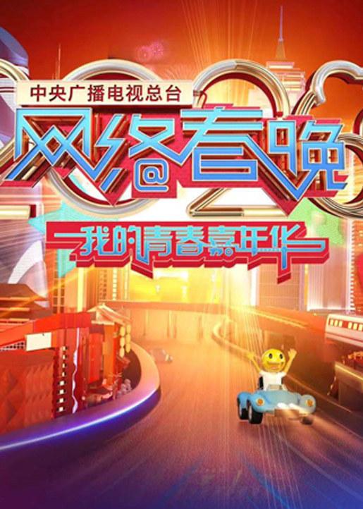 2020央視網絡春晚