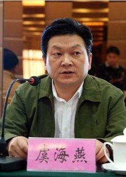 虞海燕 - 甘肃省原省委常委、常务副省长  免费编辑   修改义项名