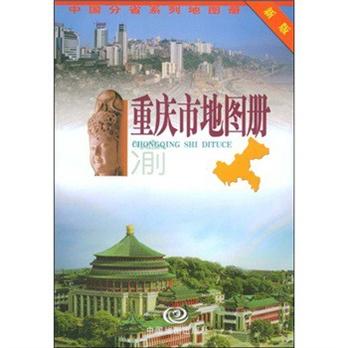 重庆市地图册 中国行政区划图 地图 地理