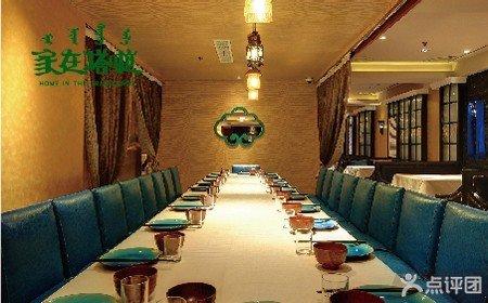 家在塔啦蒙古特色餐廳代金券