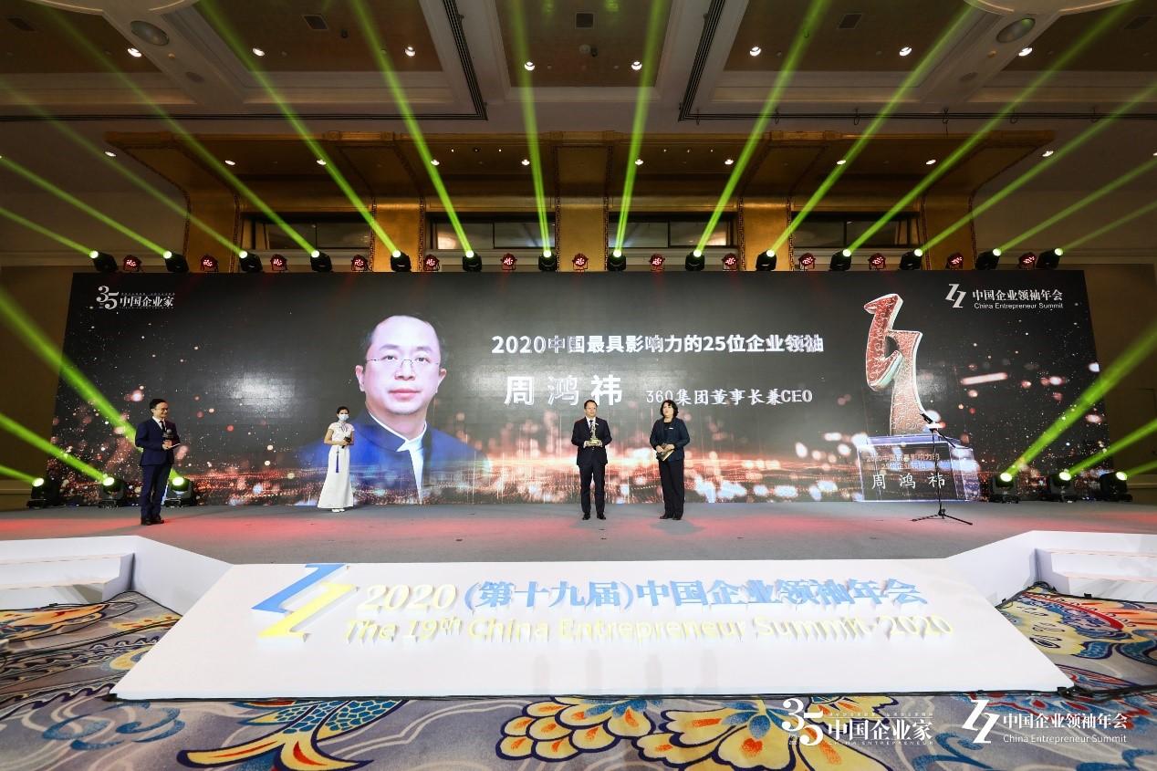 """360周鸿祎获评""""2020中国最具影响力的25位企业领袖"""""""
