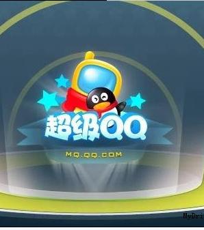 超级QQ系统