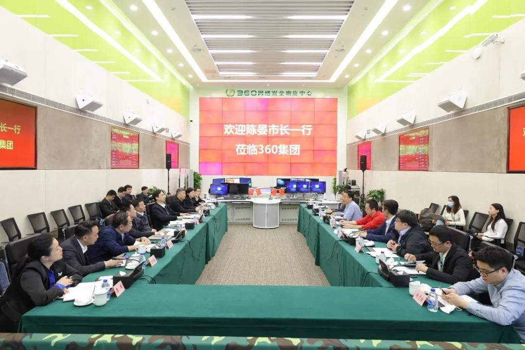 贵阳市市长陈晏一行到360集团考察调研,共商推动大数据安全产业发展