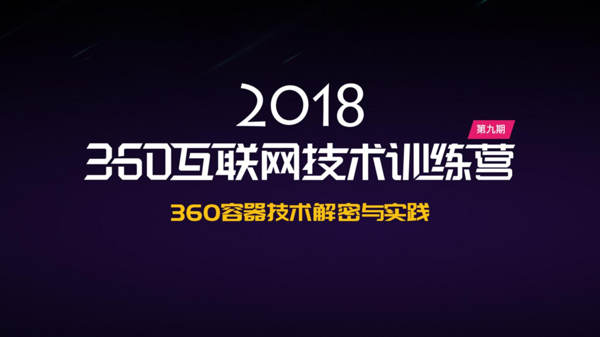 360私有云平台基于kubernetes的容器服务实践