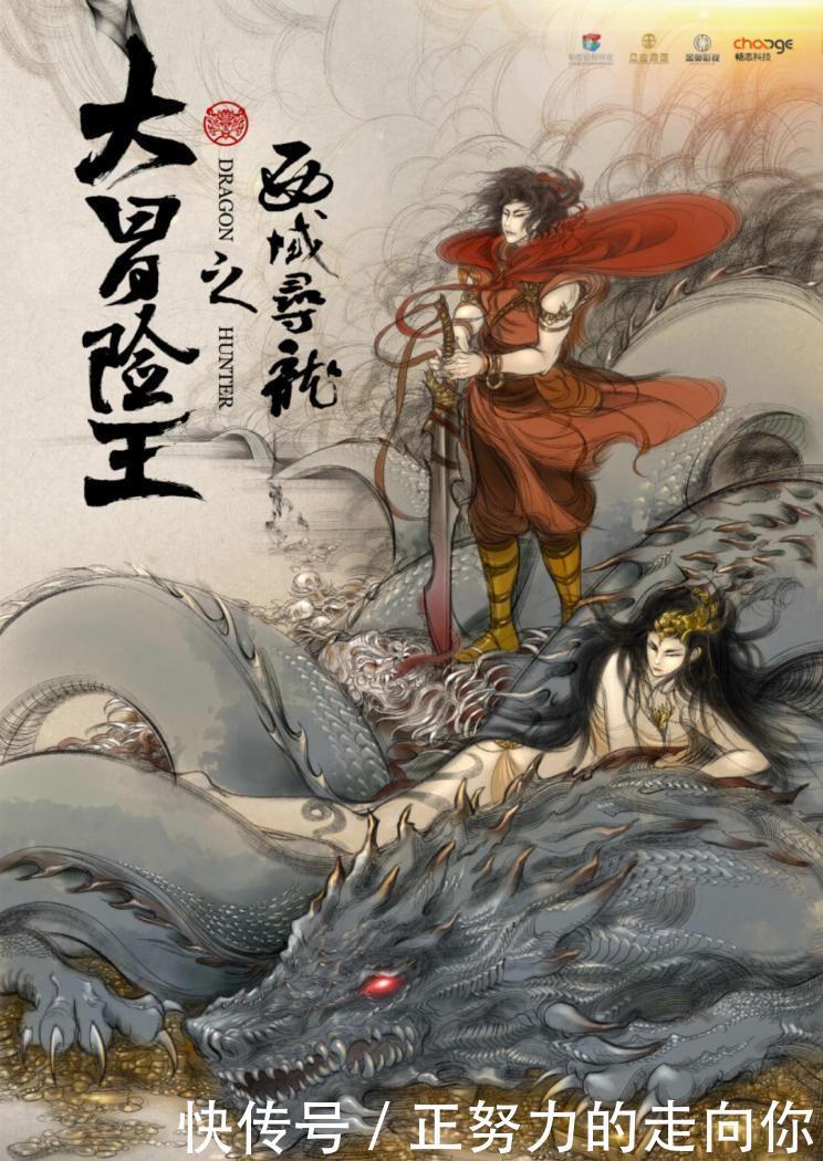 奇幻冒險電影《大冒險王之西域尋龍》在寧夏銀川盛大開機