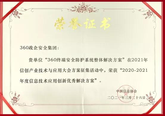 """信创建设践行者:360政企安全集团荣膺""""信息技术应用创新优秀解决方案""""!"""