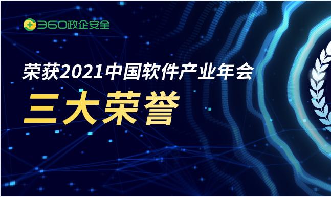 2021中国软件产业年会召开丨360集团荣获三项大奖,护航软件产业高质量发展
