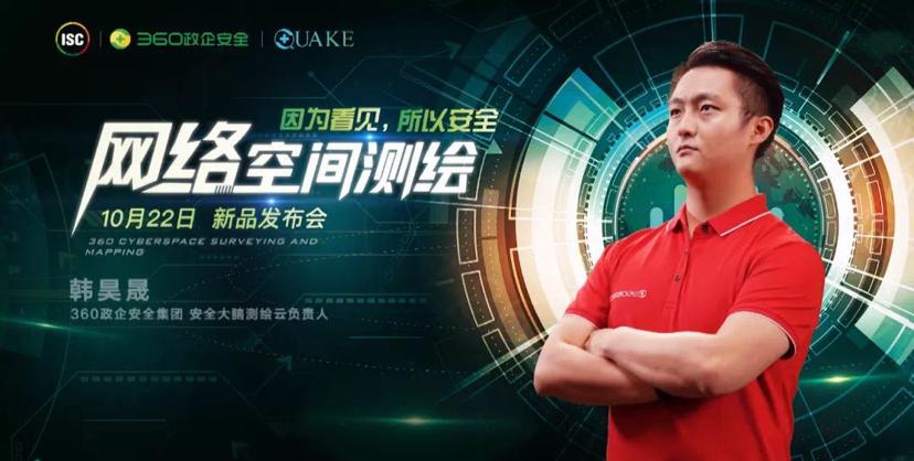 360 Quake网络空间测绘系统重磅发布 开启网络空间测绘领域新征程