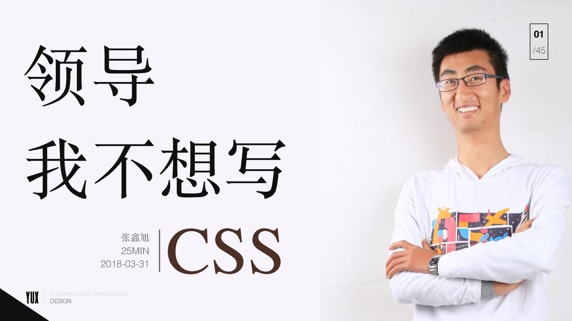 Leader,我不想写CSS