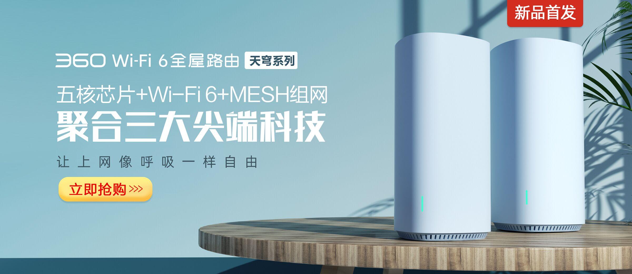 Wi-Fi 6全屋路由