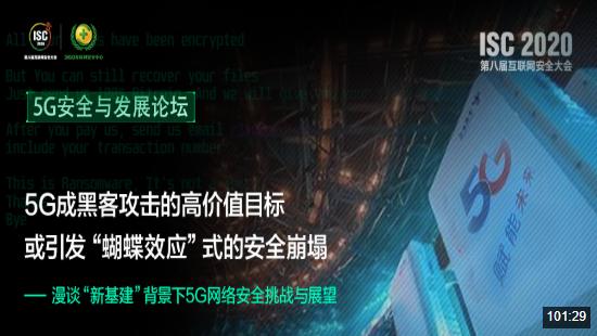 "ISC 2020 :5G成高价值攻击入口,恐引""蝴蝶效应""式的安全崩塌"