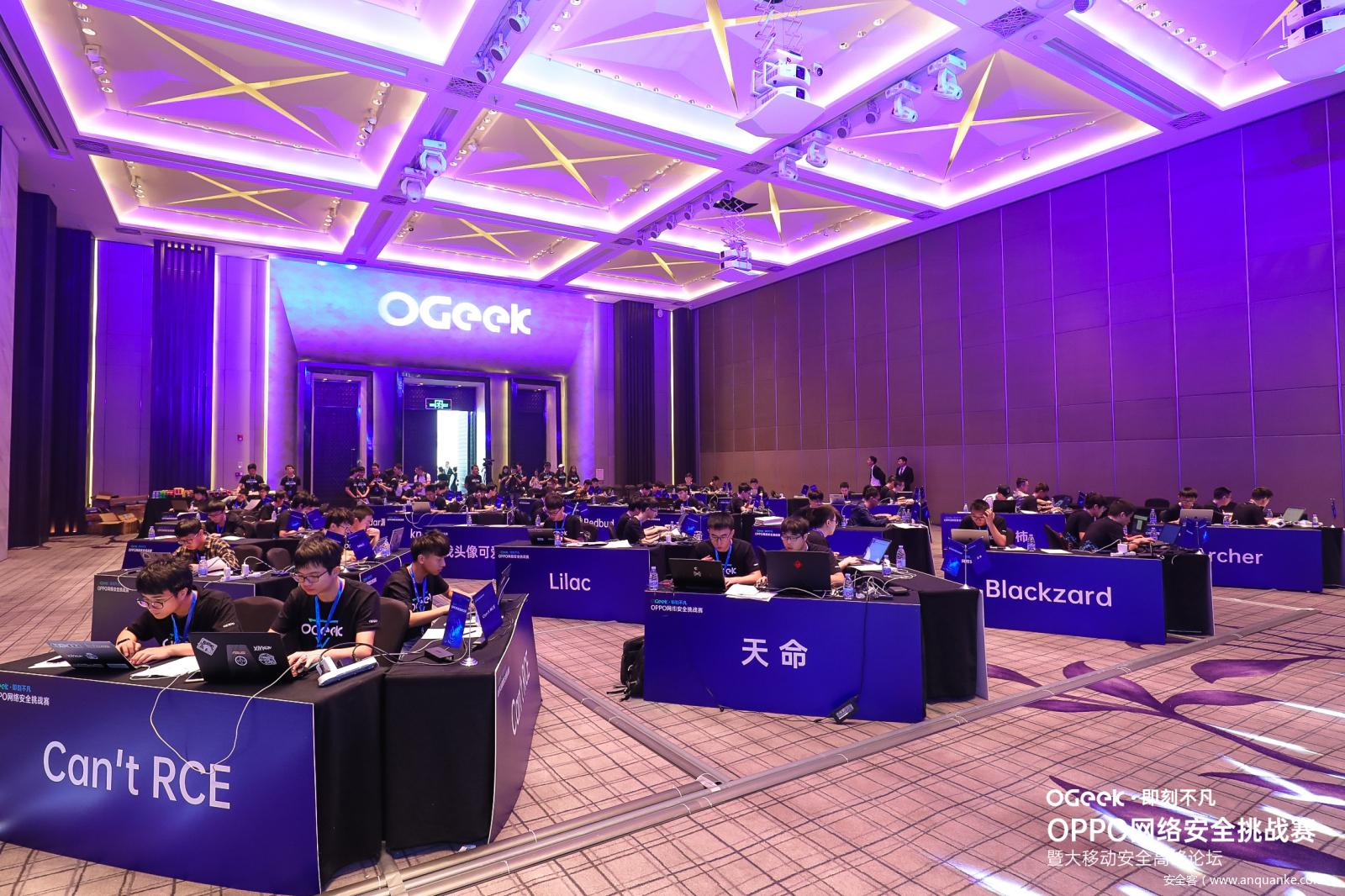 精彩回顾 | OPPO OGeek网络安全挑战赛