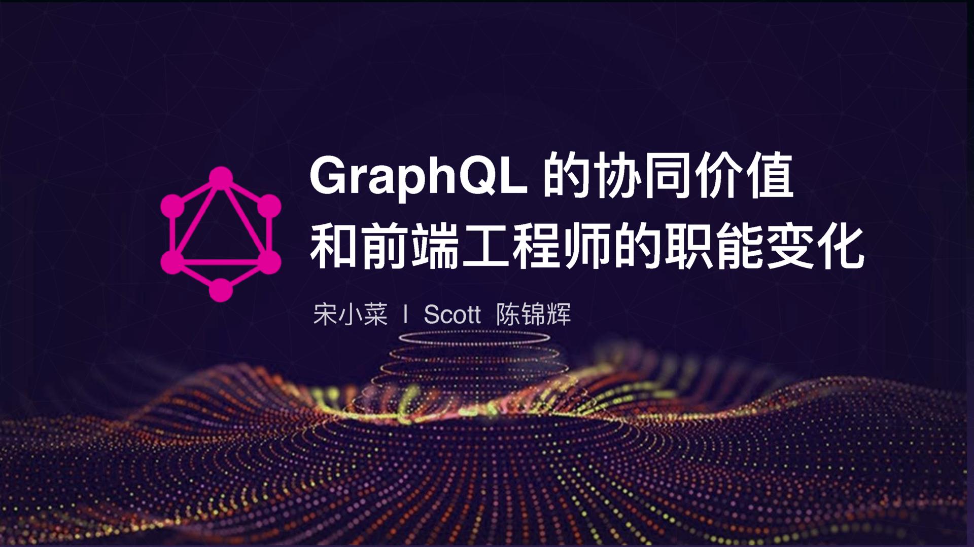 GraphQL数据聚合层大舅子解放前后端-Scott&陈锦辉