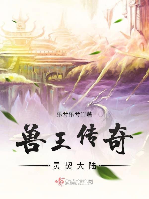 兽王传奇:灵契大陆