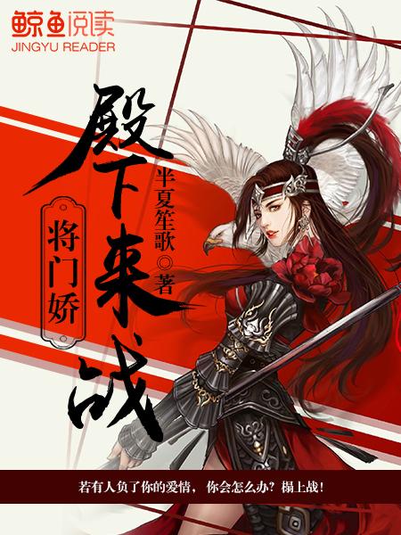 [花语书坊]半夏笙歌小说《将门娇:殿下,来战!》全本在线阅读