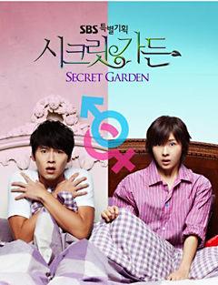 秘密花園[韓版]