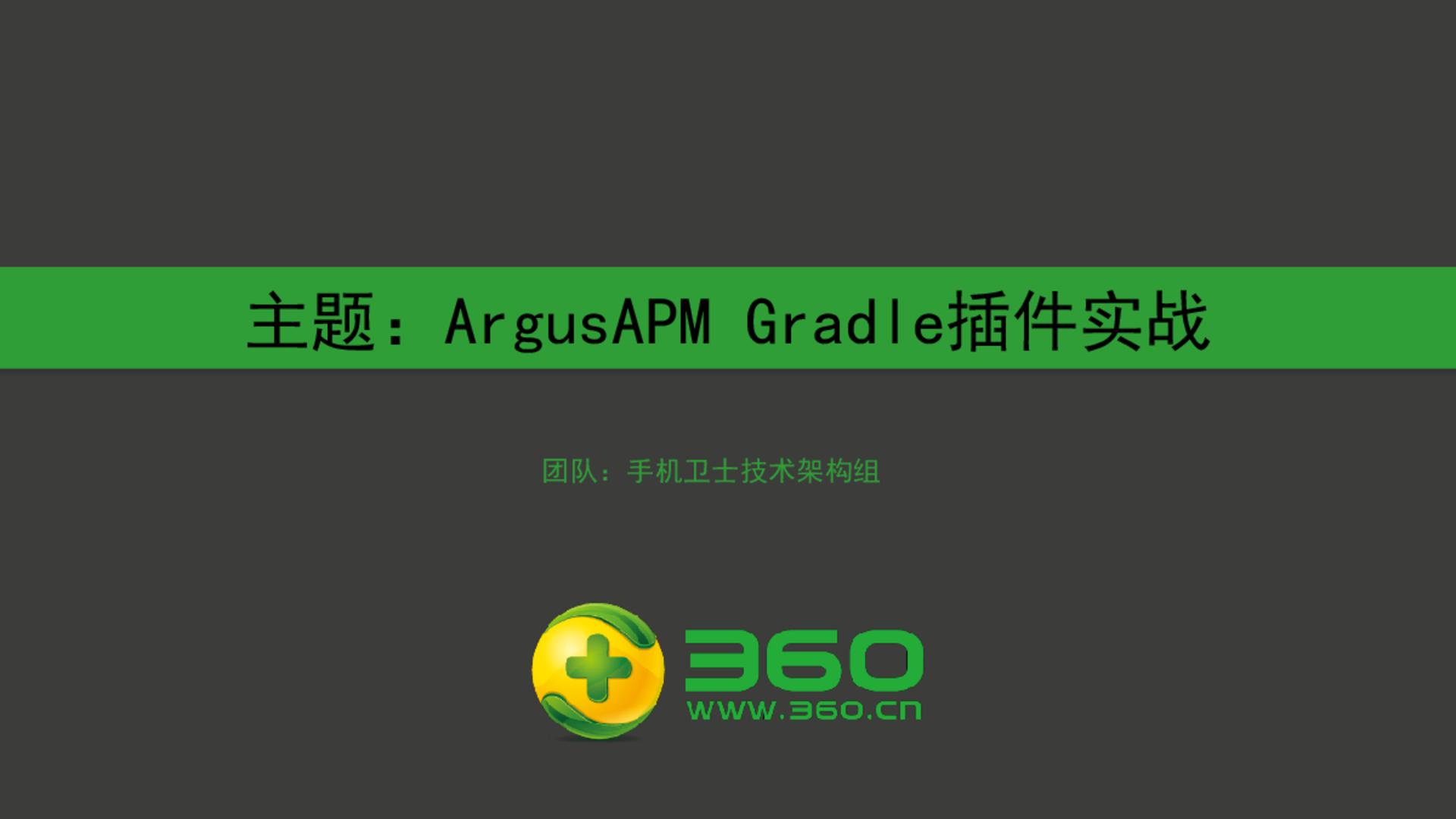 ArgusAPM_Gradle Plugin实战-刘清洁