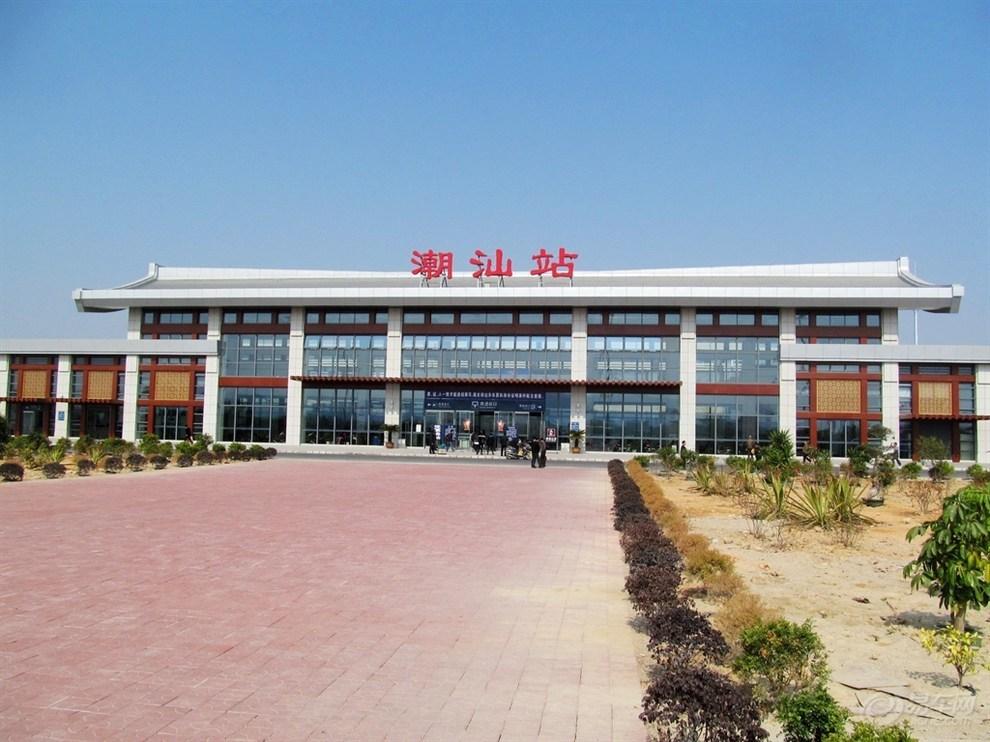 汕头市潮阳高铁站_潮汕站