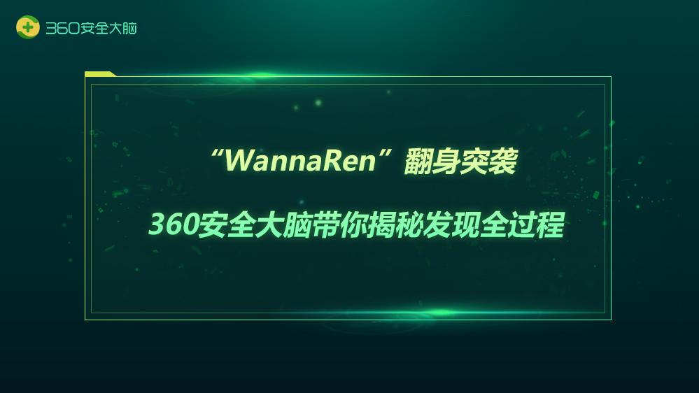 """WannaRen""翻身突襲,360安全大腦帶你揭秘發現全過程"