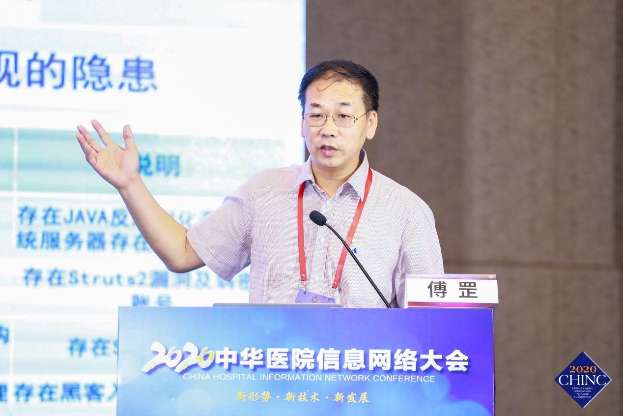 聚焦医疗信息化网络安全,360亮相2020中华医院信息网络大会