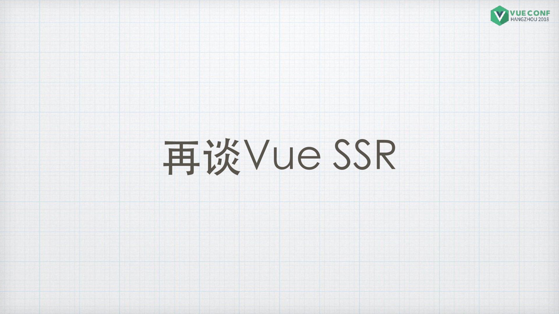 再谈Vue SSR -- 响应式数据流在快手游戏直播中的应用
