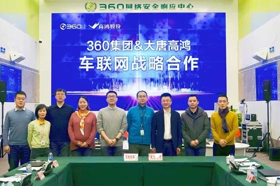 360集团与大唐高鸿达成战略合作,加速建设车联网安全防护网!
