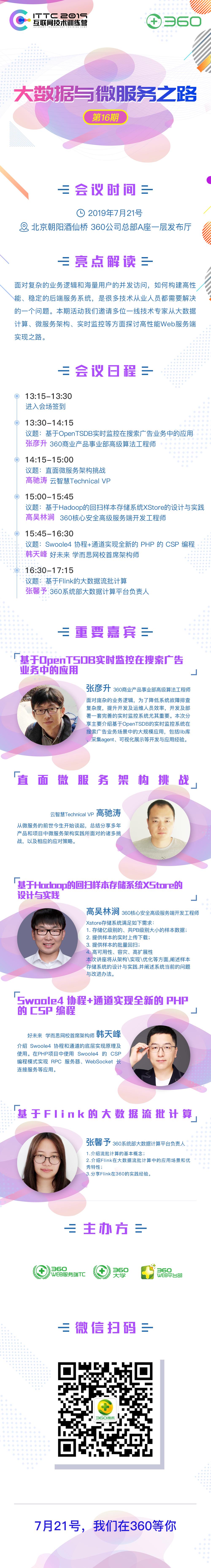 360互联网技术训练营201916期文案_01.png
