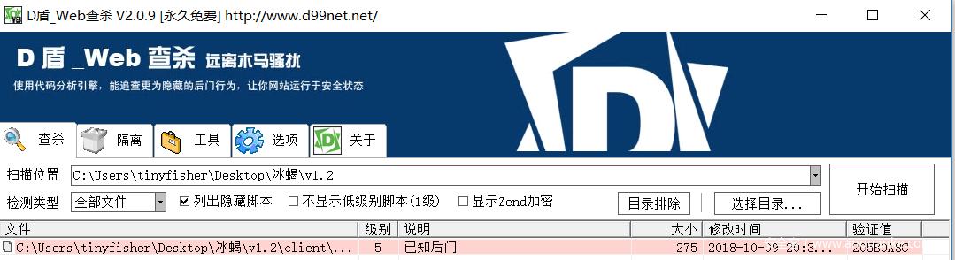 """红蓝对抗——加密Webshell""""冰蝎""""攻防"""
