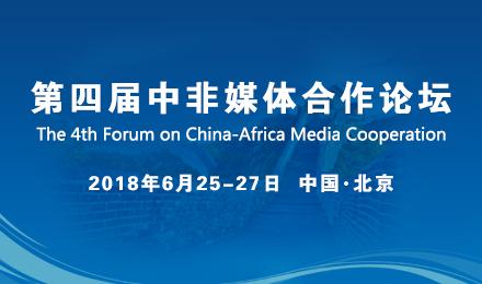 第四届中非媒体合作论坛