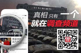 北京時間調查頻道