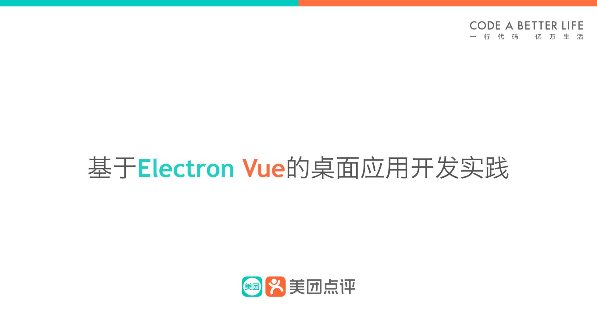 基于Electron-vue的桌应用实战