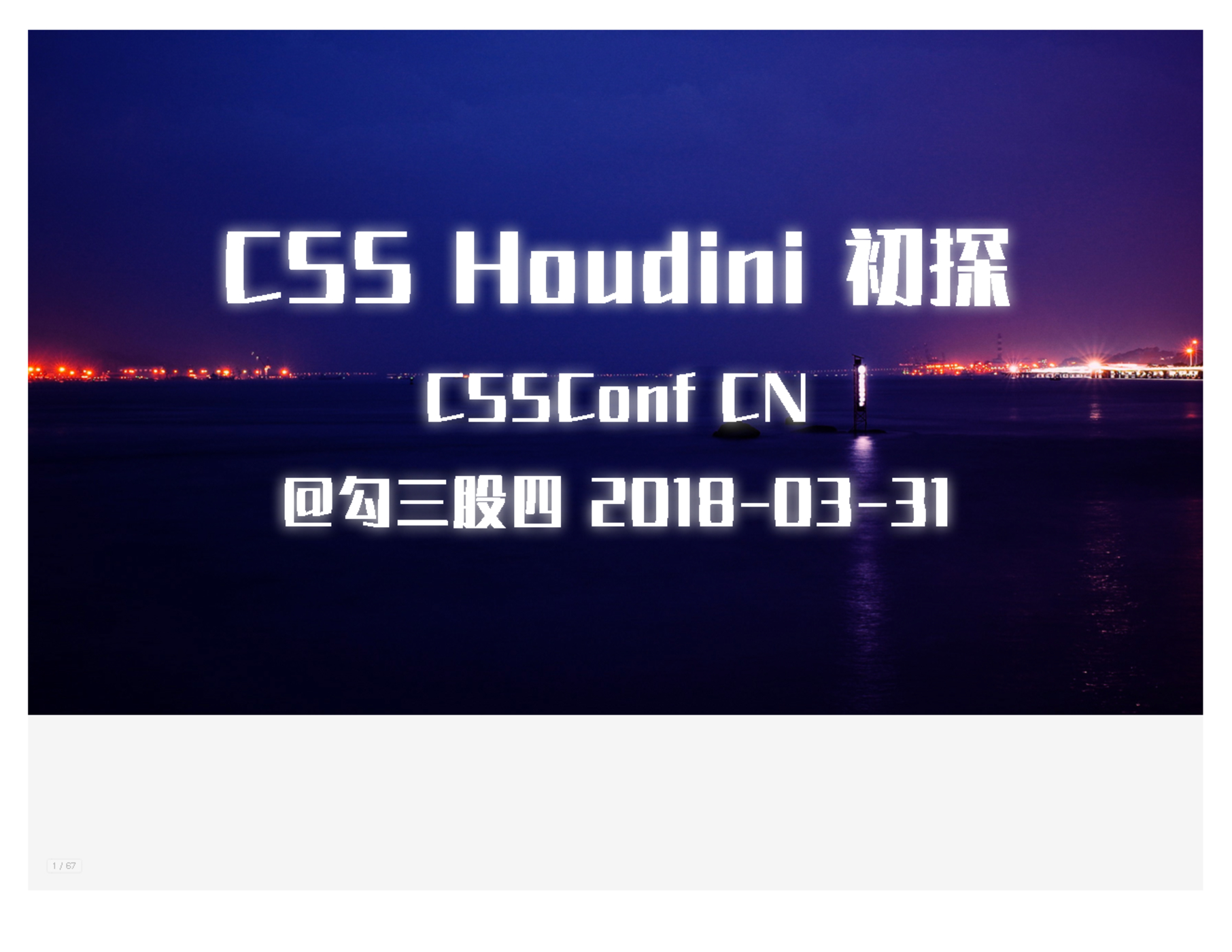 CSS Houdini 初探