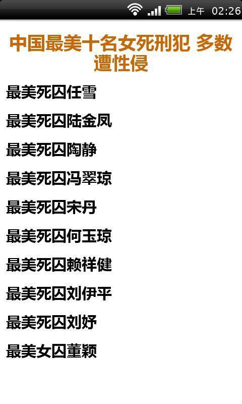 农村美女蹲毛坑_美女死囚图片-女毒贩枪毙全过程-女演员开枪枪毙犯人-死囚行刑 ...