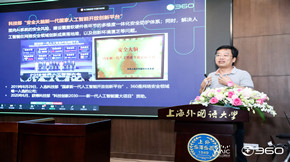 """360杜跃进WAIC演讲:AI安全面临""""七宗罪""""挑战"""
