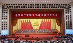 全国代表大会