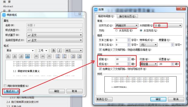 word黑体字体_word 论文2级标题编号怎么自动匹配1级标题编号_360新知
