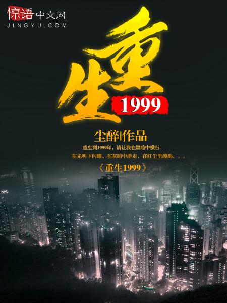 重生1999
