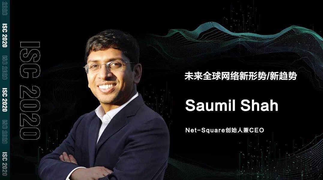 "Net-Square创始人兼CEO Saumil Shah:数字时代""一刀切""被动防护不合时宜"